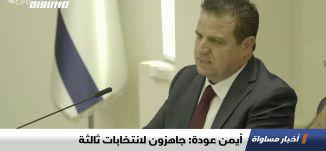 أيمن عودة: جاهزون لانتخابات ثالثة ،اخبار مساواة 21.11.2019، قناة مساواة