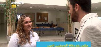 الوضعية القانونية  للصحافيين العرب اذا تعرضوا لاي معضلة قانونية،زينب منصور،صباحنا غير،3.5