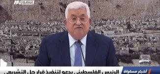 الرئيس الفلسطيني يدعو لتنفيذ قرار حل المجلس التشريعي،اخبار مساواة،22.12.2018، مساواة
