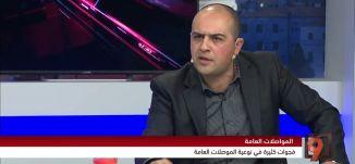محمد خليلية - وضع المواصلات العامة في البلدات العربية - 1-3-2016 - #التاسعة مع رمزي حكيم - مساواة