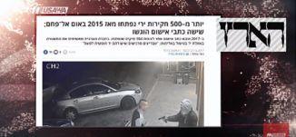 أكثر من 40٪ من الإسرائيليين يؤيدون مقاطعة اقتصادية لوادي عارة ،مترو الصحافة،27.12.17 ،مساواة