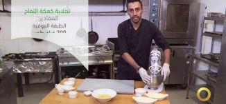 فقرة المطبخ - كعكة التفاح - #صباحنا_غير- 28-10-2016- قناة مساواة الفضائية - Musawa Channel