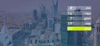 حالة الطقس في العالم -08-01-2020 - قناة مساواة الفضائية - MusawaChannel