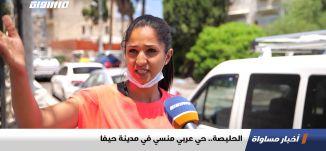 الحليصة.. حي عربي منسي في مدينة حيفا ،تقرير،اخبار مساواة،14.07.20