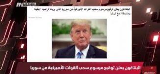 الراي  اليوم  : البنتاغون يعلن توقيع مرسوم سحب القوات الأميركية من سوريا ،مترو الصحافة،25-12-2018