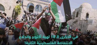 تتوحد فلسطين في الذكرى ال ١٨ لهبة اكتوبر والانتفاضة الثانية، 01.10.208، قناة مساواة الفضائية