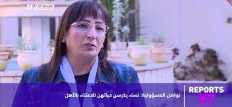 تواصل المسؤولية: نساء يكرسن حياتهن للاعتناء بالأهل - Reports X7، 23- 03- 2018 - قناة مساواة الفضائية