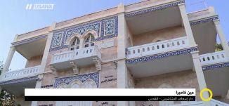 عين الكاميرا - دار اسعاف النشاشيبي - القدس ،ـصباحنا غير،11-1-2019،مساواة