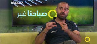 سلامة الأولاد في العطلة الصيفية - احمد زعبي - صباحنا غير- 30-6-2017 - قناة مساواة الفضائية