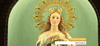 تقرير - كنيسة سانتا كاترينا تاريخها ومكانتها - 24-12-2016- #تغطية_خاصة - مساواة
