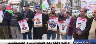 رام الله: وقفة دعم وإسناد للأسرى الفلسطينيين ،اخبار مساواة 28.3.2019، مساواة