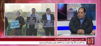 جاكي خوري - اضراب الاسير محمد القيق - 16-2-2016 - #التاسعة مع رمزي حكيم-مساواة