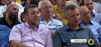 تقرير - مهرجان لجنة المتابعة ضد الاعتقالات الإدارية والسياسية -  مجد دانيال - صباحنا غير -27.8.2017