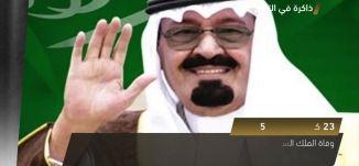 وفاة الملك السعودي عبد الله بن عبد العزيز آل سعود ، ذاكرة في التاريخ، 23.1.2018 ، مساواة