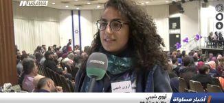 مسابقة لتعزيز استخدام اللغة العربية لدى الطلاب ،تقرير،اخبار مساواة،28.3.2019، مساواة