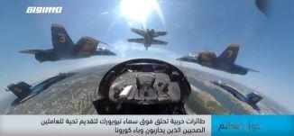 طائرات حربية تحلق فوق سماء نيويورك لتقديم تحية للعاملين الصحيين الذين يحاربون كورونا-حول العالم-24.4