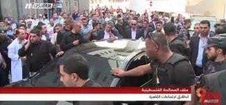 انطلاق اجتماعات القاهرة لتمكين حكومة الوفاق - أشرف المبيض- التاسعة - 10.10.2017 - مساواة