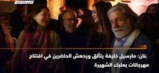 ب 60 ثانية- لبنان: مارسيل خليفة يتألق ويدهش الحاضرين في افتتاح مهرجانات بعلبك الشهيرة ، 09.07