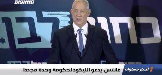 غانتس يدعو الليكود لحكومة وحدة مجددا ،الكاملة،اخبار مساواة ،26-09-2019،مساواة