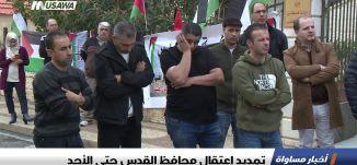 تمديد اعتقال محافظ القدس حتى الأحد،اخبار مساواة،29.11.2018، مساواة