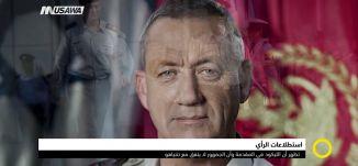 الشاباك يحذّر من تدخل أجنبي في الانتخابات الإسرائيلية،صباحنا غير،9-1-2019،قناة مساواة الفضائية