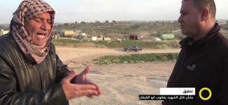 تقرير - تحقيق بشأن قتل الشهيد يعقوب ابو القيعان - 23-2-2017- #صباحنا_غير- مساواة
