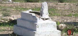 تقرير - مقبرة القسّام؛ من ينقذها من المؤامرة الجديدة؟! - 3-2-2017- #التاسعة - مساواة