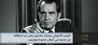 1974 - الرئيس الامريكي نيكسون يعلن استقالته من منصبه بعد فضيحة ووترغيت-ذاكرة في التاريخ-08.08