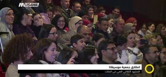 تقرير : المشهد الثقافي الفني في المثلث - انطلاق جمعية موسيقانا  ،صباحنا غير،10-12-2018،قناة مساواة