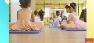 الرياضة والأطفال: أسس تعليم البالية، متى، لماذا وكيف؟،الكاملة،صباحنا غير، 23-3-2019،-قناة مساواة