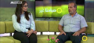فرصتك- مبادرة لدمج العرب في الهايتك ،محمد فرحان، رنين صعابنة ،صباحنا غير،7-8-2018-قناة مساواة