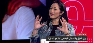 بين الغزل والتحرش الجنسي، ما هو الفرق؟  -سريدة منصور،المحتوى2019، 04.11