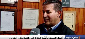 تقرير : أضرار السيول أشد وطأة على المواطن العربي،اخبار مساواة،10.12.2018، مساواة