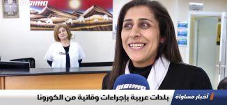 بلدات عربية بإجراءات وقائية من الكورونا ، تقرير،اخبار مساواة،11.03.2020،قناة مساواة