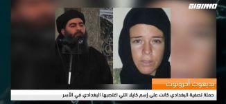 يديعوت أحرونوت:حملة تصفية البغدادي كانت على إسم كايلا التي اغتصبها البغدادي في الأسر،أكتواليا،02.11