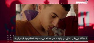 الممثلة ربى بلال تتنازل عن جائزة أفضل ممثله في مسابقة الاكاديمية الإسرائيلية،المحتوى في رمضان،حلقة10