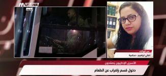 موقع واي نت :  افراج مشروط للشيخ رائد صلاح ،مترو الصحافة،8.7.2018،قناة مساواة الفضائية