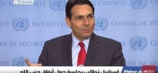 إسرائيل تطالب مجلس الأمن بمناقشة أنفاق حزب الله ،الكاملة،اخبار مساواة،5-12-2018-مساواة