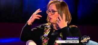 Musawachannel   ساما عويضة  خوف النساء من التوجه للجهات المسؤولة  26 11 2015   قناة مساواة الفضائي