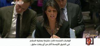 الفلسطينيون سيتوجهون إلى الجمعية العاملة للامم المتحدة،التاسعة،19.12.17-  قناة مساواة الفضائية
