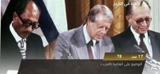 التوقيع على اتفاقية كامب ديفيد بين مصر واسرائيل- ذاكرة في التاريخ -17-9-2018 - مساواة