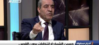 حسين الشيخ: لا انتخابات بدون القدس ،اخبار مساواة،22.1.2019، مساواة