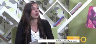 Musawachannel   حقوق ذوي الاحتياجات الخاصة    22 10 2015    قناة مساواة الفضائية    Musawa Channel