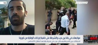 اعتقالات خلال مواجهات بين الشرطة ومواطنين عرب في يافا،عبد أبو شحادة،بانوراما مساواة،02.02.20