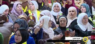 تقرير- العربية للتغيير .. المؤتمر النسائي السنوي  - حنان حوراني - صباحنا غير - 27.3.2018