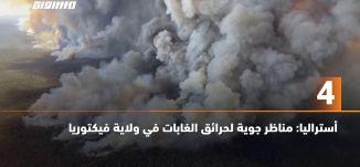 60 ثانية - أستراليا: مناظر جوية لحرائق الغابات في ولاية فيكتوريا ،31.12.19