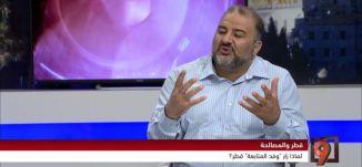 زيارة قطر والمصالحة الفلسطينية - د. منصور عباس - 1-11-2016- #التاسعة - مساواة