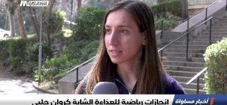 تقرير : إنجازات رياضية للعدّاءة الشابة كروان حلبي ،اخبار مساواة،10.2.2019، مساواة