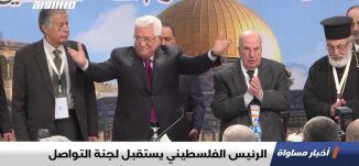 الرئيس الفلسطيني يستقبل لجنة التواصل، تقرير،اخبار مساواة،25.02.2020،قناة مساواة