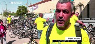 تقرير - يوم الدراجات الهوائية ، مسار لهواة ركوب الدراجات الهوائية -أماني مرعي-  صباحنا غير- 5-5-2017